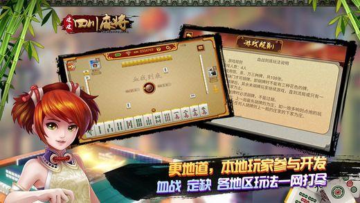 皮皮四川麻将游戏官方手机版图2: