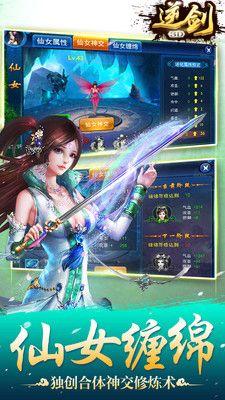 无忧玩逆剑3D官方ios苹果版手游图2: