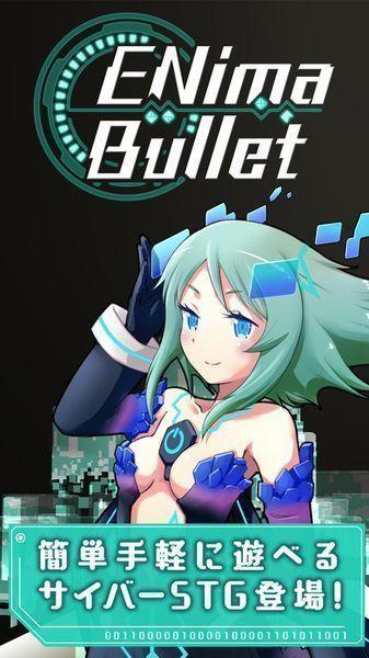 ENima Bullet好玩吗 ENima Bullet怎么样[图]图片1