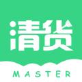 清货大师官网app下载手机版 v1.1.3