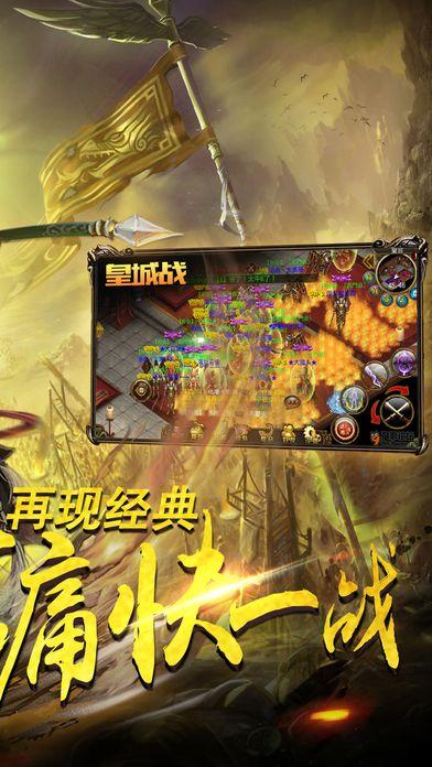 屠龙烈火手游官网正式版图5: