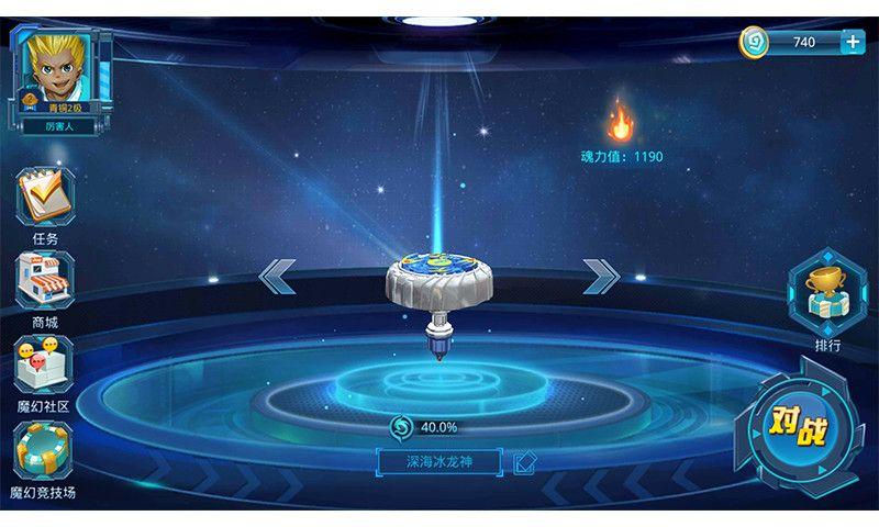 魔幻陀螺之战榜系统游戏安卓版图1: