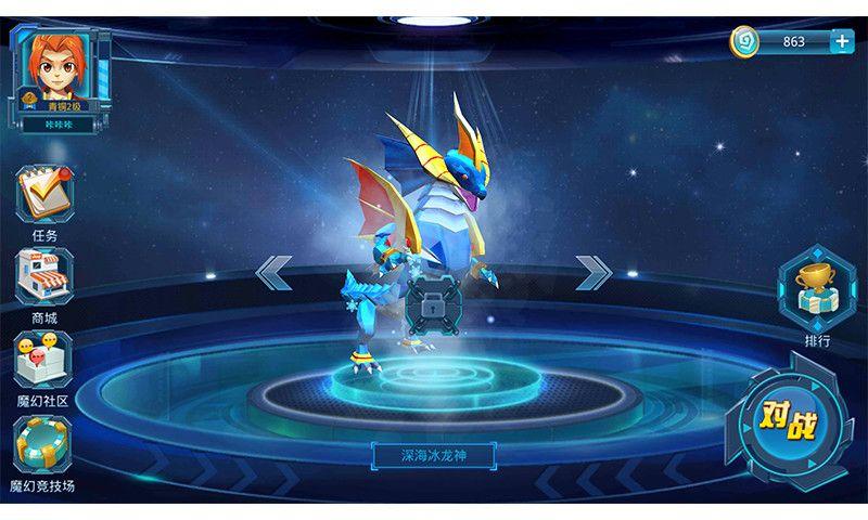 魔幻陀螺之战榜系统游戏安卓版图4:
