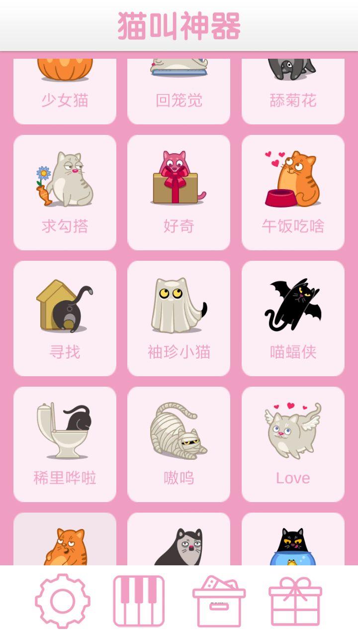 猫咪神器官网app下载最新版图4: