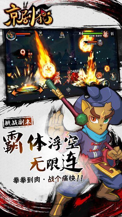 京剧猫手机游戏官方网站图2: