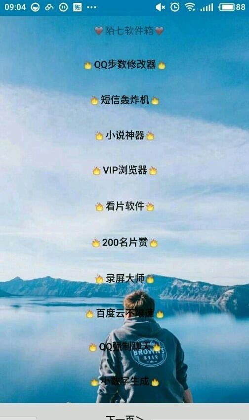 小肾魔盒软件app官方网站下载安装图2: