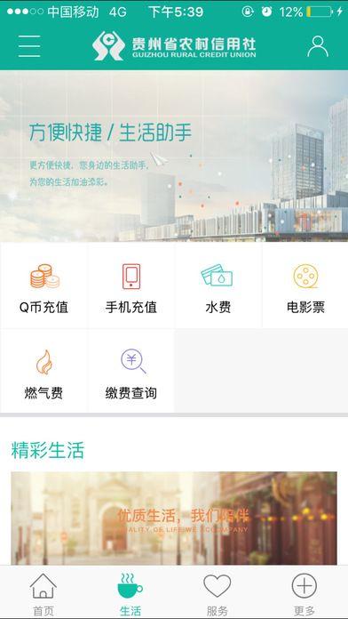 贵州农信手机银行官网版app下载安装图3: