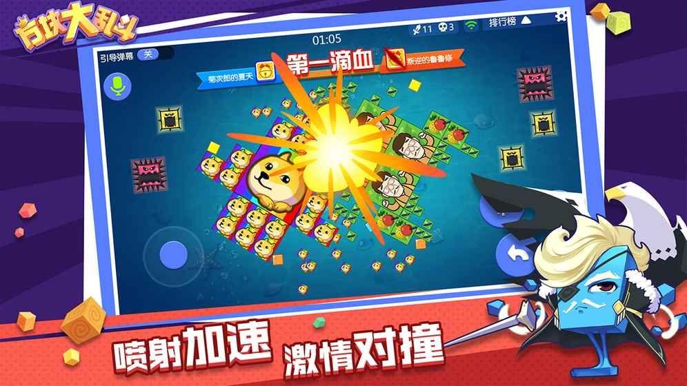 方块大乱斗官方网站安卓版图3: