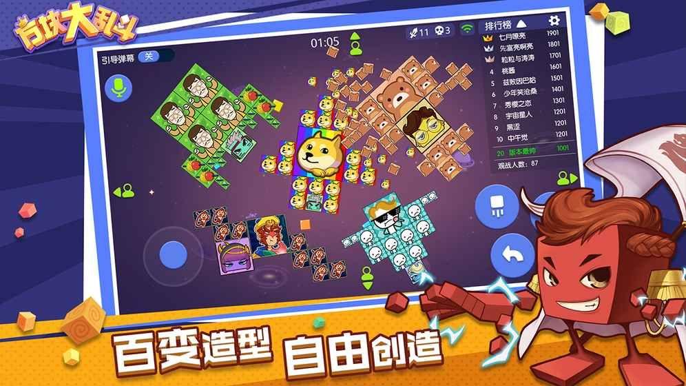 方块大乱斗官方网站安卓版图5: