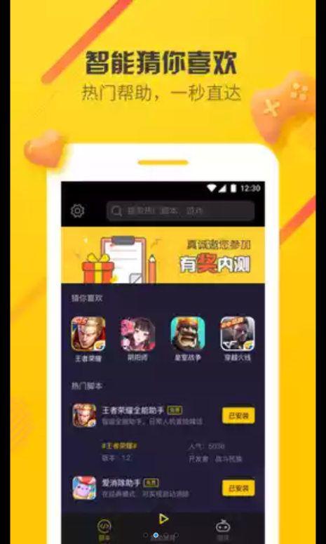 爱游穿梭机官网手机版app下载图2: