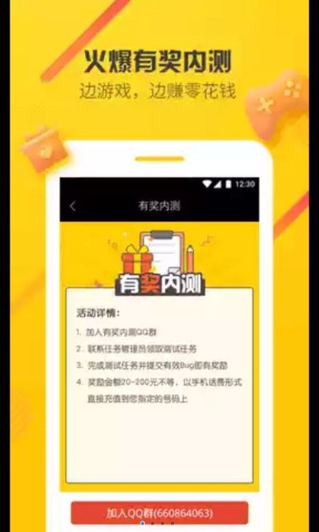 爱游穿梭机官网手机版app下载图4: