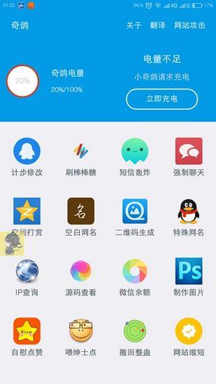 一个奇鸽软件最新版app官网下载安装图1: