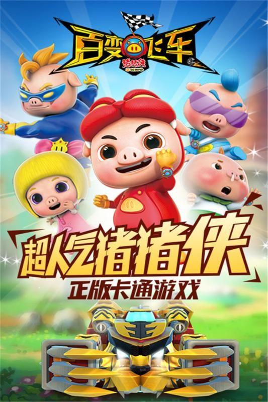 猪猪侠百变飞车五灵王版官方最新版图1:
