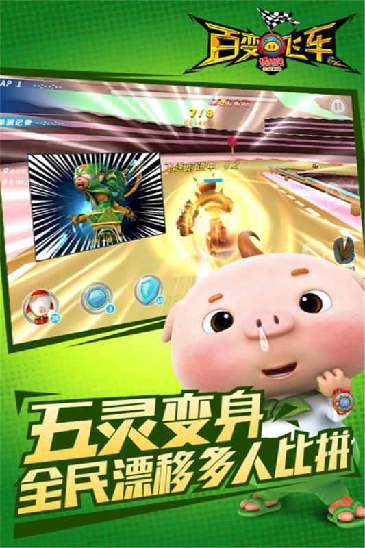 猪猪侠百变飞车五灵王版官方最新版图3: