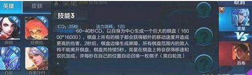 王者荣耀奕星技能介绍 奕星技能连招技巧[多图]图片1_嗨客手机站