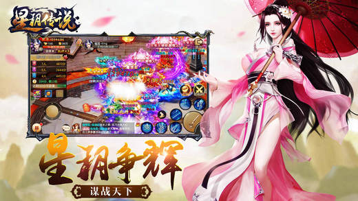 星玥传说官网游戏图1:
