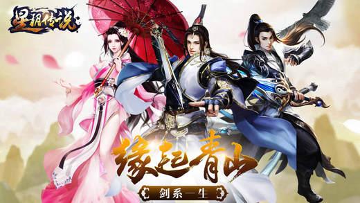 星玥传说官网游戏图5: