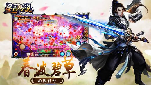 星玥传说官网游戏图3: