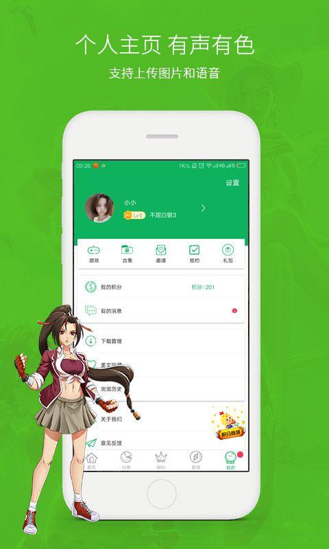 网侠手游宝礼包助手官网app下载安装图5: