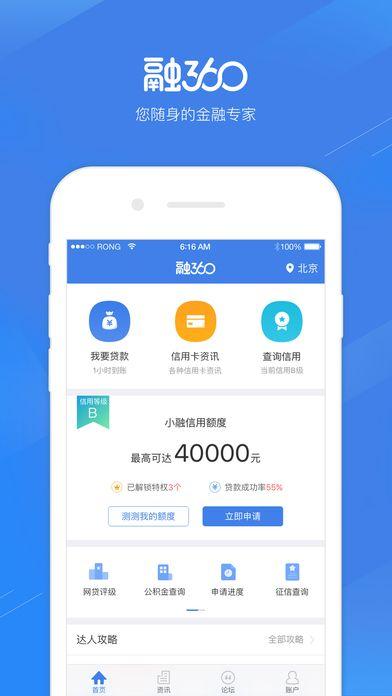 乐宝宝贷款app官方下载安装图2: