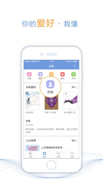 天晴书院官方版app下载安装图1: