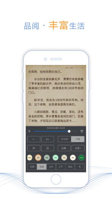 天晴书院官方版app下载安装图3: