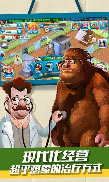 主题医院官方网站下载游戏图4: