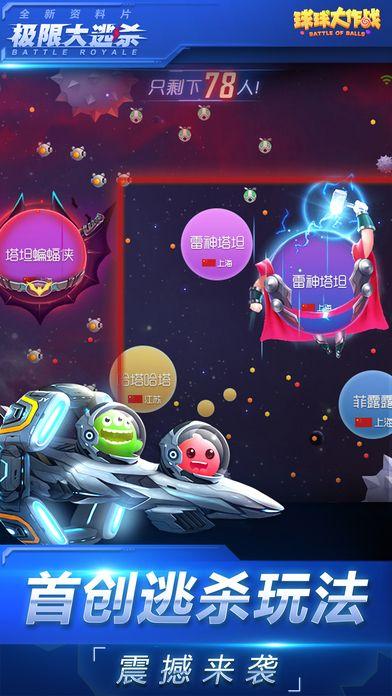 球球大作战7.4.0大逃杀官方最新版游戏图1: