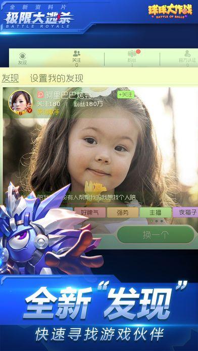 球球大作战7.4.0大逃杀官方最新版游戏图3: