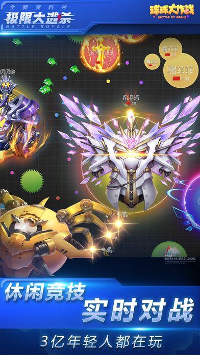 球球大作战7.4.0大逃杀官方最新版游戏图5: