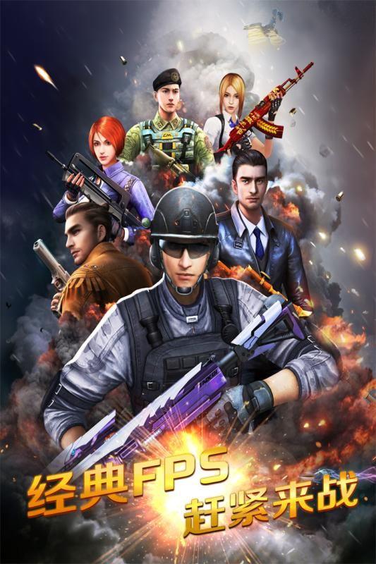 反恐精英之枪王对决游戏官方网站下载图1: