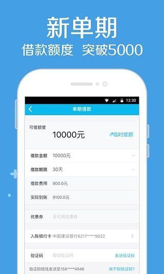 有借宝官网版app下载安装图3: