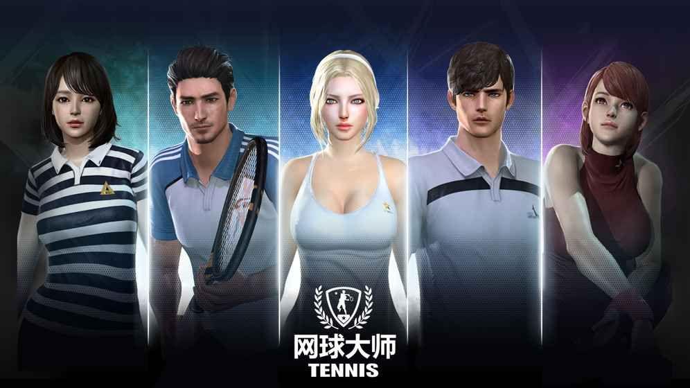 网球大师手游官网正式版下载图1: