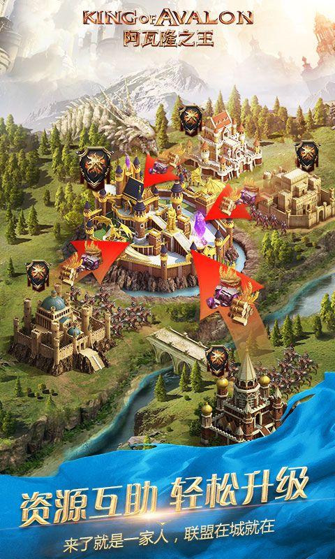 阿瓦隆之王官方下载360版(King of Avalon)图5: