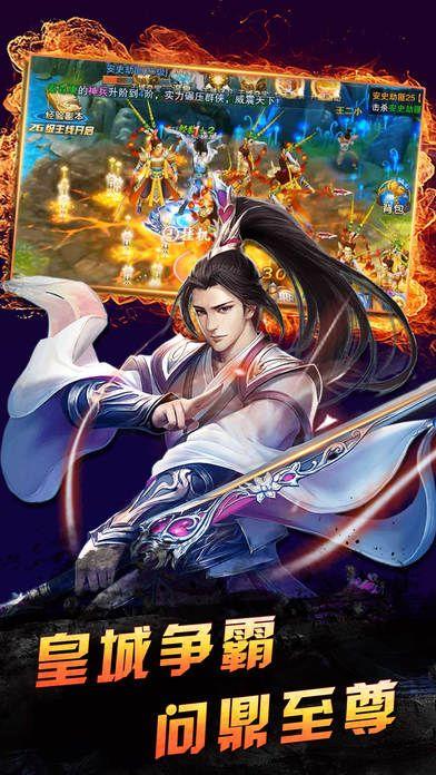 苍穹修仙传官方网站手机游戏图1: