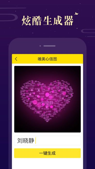 Biu神器手机版app软件下载安装图4: