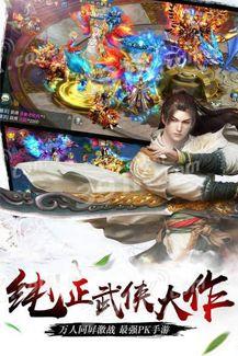 剑气凌云官网下载正版手游图3: