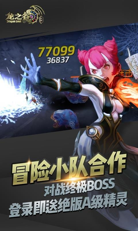 腾讯龙之谷手游官方网站安卓版图3: