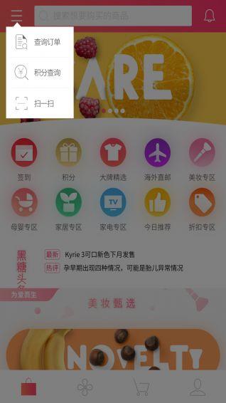 黑糖商城官网app下载手机版图片2