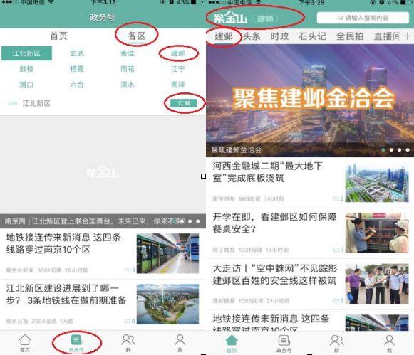 """紫金山""""1+12""""客户端模式是什么意思?如何定制紫金山app""""1+12""""客户端"""