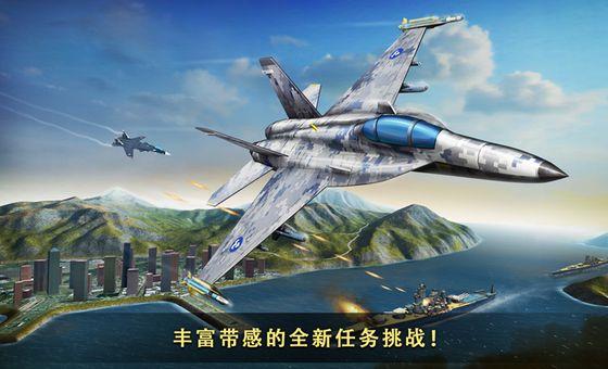 现代空战3D战队版游戏安卓版图3: