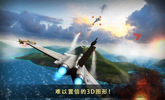现代空战3D战队版游戏安卓版图5: