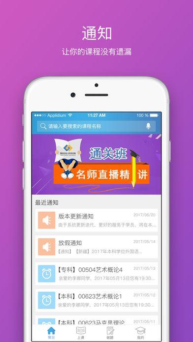 聚合在线教育官网app手机版下载图1: