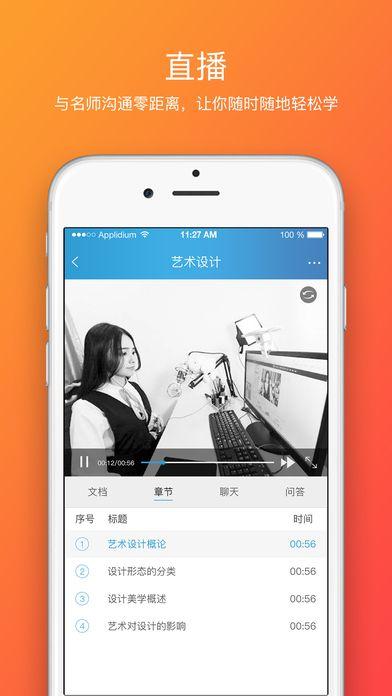 聚合在线教育官网app手机版下载图3: