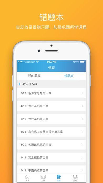 聚合在线教育官网app手机版下载图5:
