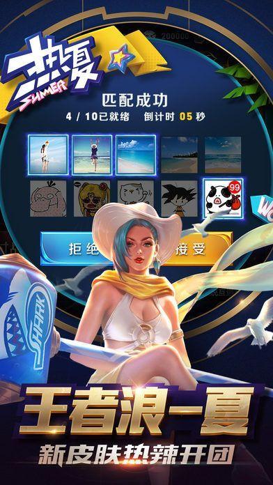 Honor of Kings官网最新版图1: