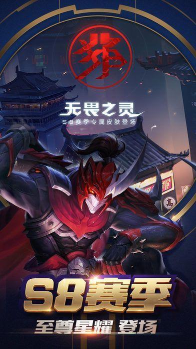 Honor of Kings官网最新版图3: