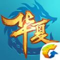 华夏游戏手机版
