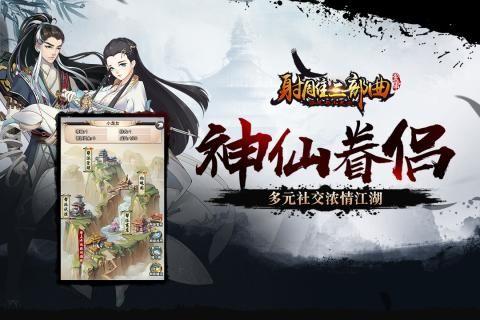 杨过与小龙女群侠传手机游戏IOS版图4: