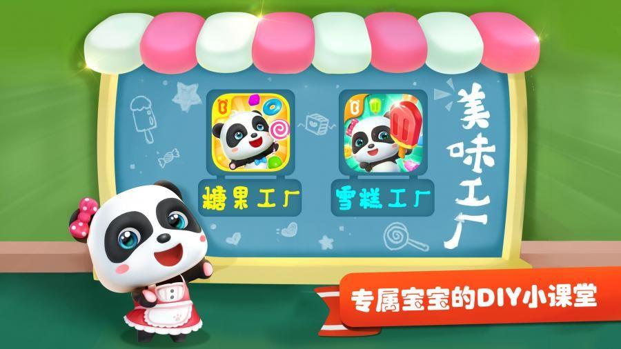 宝宝巴士雪糕工厂游戏官网下载图2: